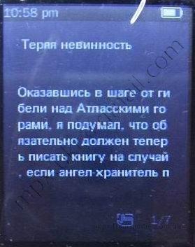 Русский язык в MP5 плеере, клон ipod nano 5g.