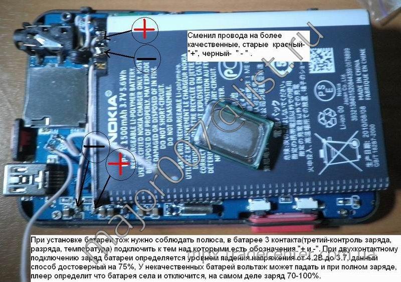 Подключение батареи к MP5 плееру.