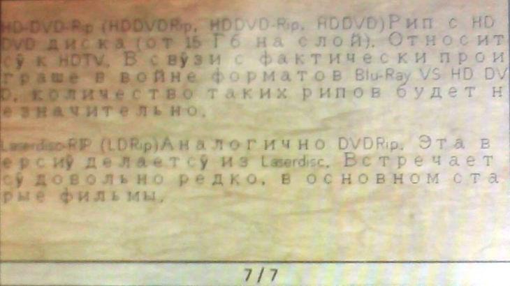Русский текст в MP5 плеере