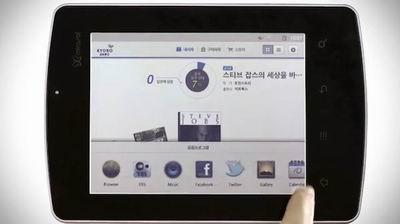 E-book от Kyobo Book Center и Qualcomm.