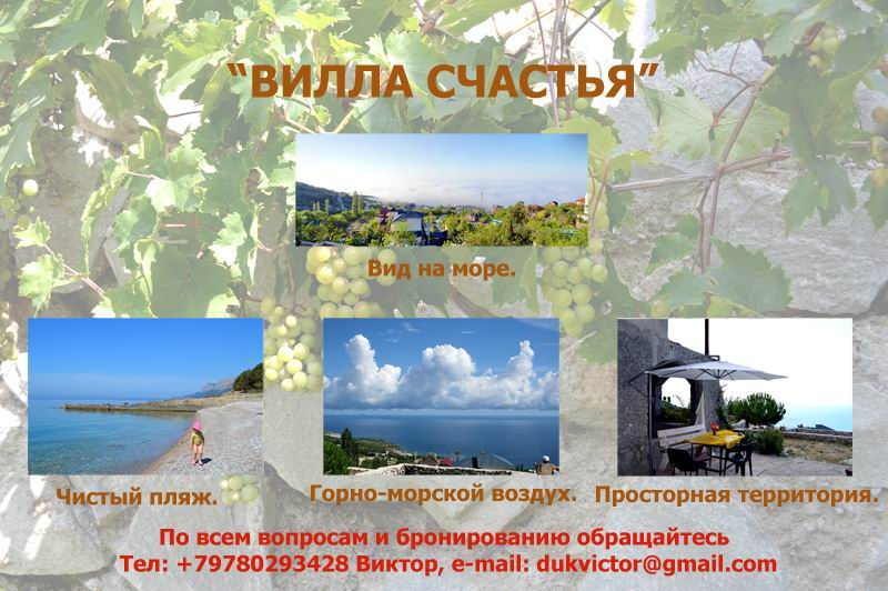 """""""Вилла счастья"""", Крым, Бекетово."""