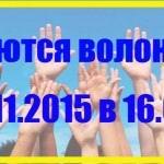ВАЖНО! Собрание волонтеров 21.11.2015 в 16.00, Днепропетровск.
