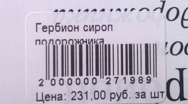 Гербион цена