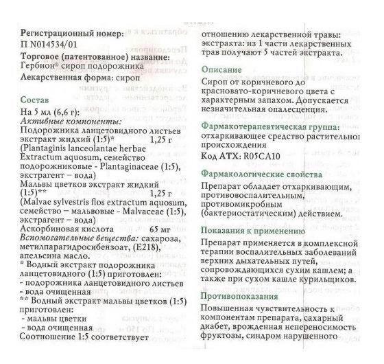 Гербион Инструкция по применению